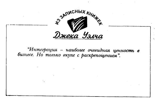 основные характеристики стиля руководства и лидерства джека уэлча - фото 9