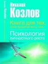 Книга для тех, кому нравиться жить, или Психология личного роста