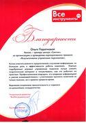 Диплом победителя О.Паратновой