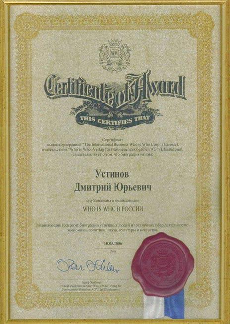 Сертификат Who is Who
