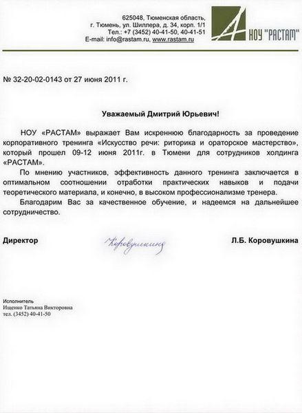 Благодарственное письмо Дмитрию Устинову за проведение тренингов для сотрудников Холдинга РАСТАМ (г. Тюмень)