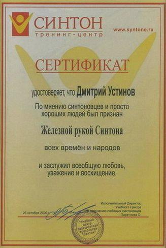 Народная награда