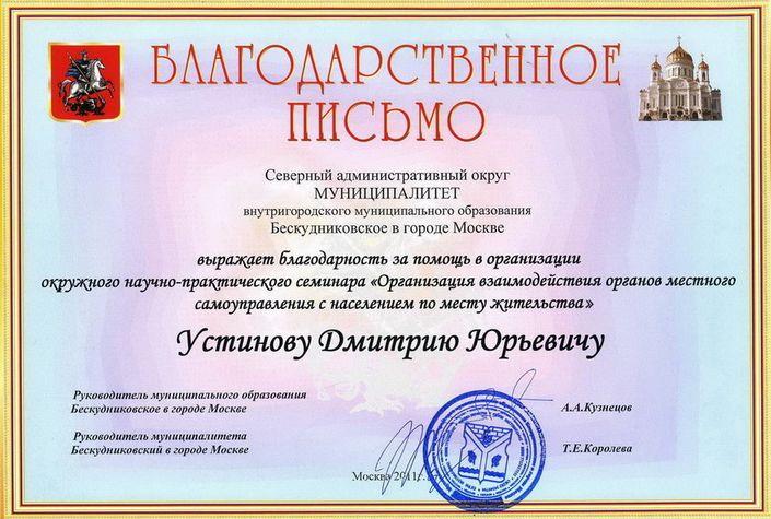 Благодарственное письмо Дмитрию Устинову от Северного Административного Округа г. Москвы за проведение семинара для руководителей