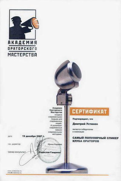 Сертификат Академии Ораторского Мастерства