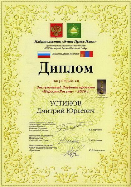 Диплом о звании заслуженного лауреата