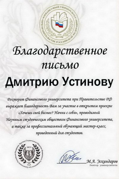 Благодарность от Финансового Университета при президенте России
