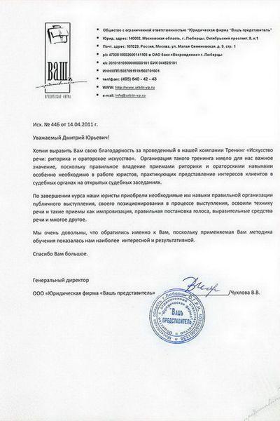 Благодарность за проведенный тренинг Дмитрию Устинову от юридической компании