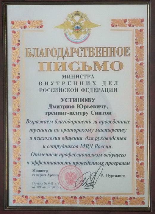 Благодарность Министра Внутреннихдел