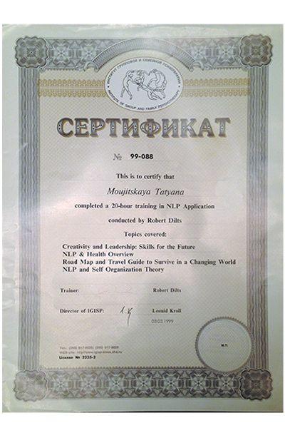 Диплом, сертификат