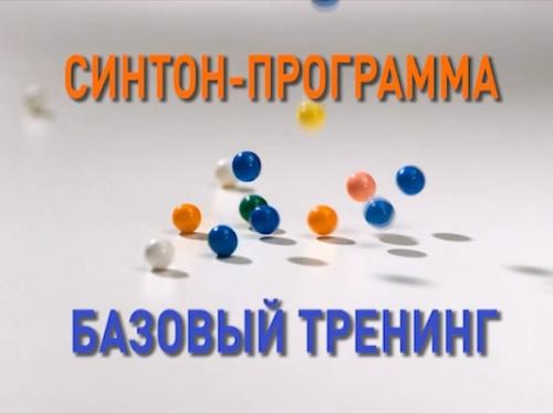 Видео о Базовом тренинге