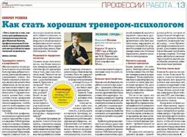Статья Н.И.Козлова